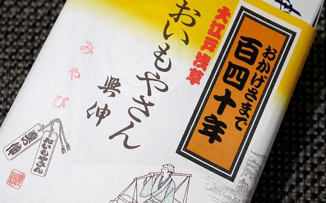 浅草 おいもやさん興伸 大学芋