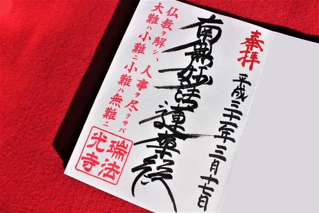 zuihoukouji-gosyuin016