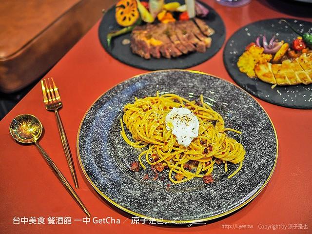 台中美食 餐酒館 一中 GetCha 27