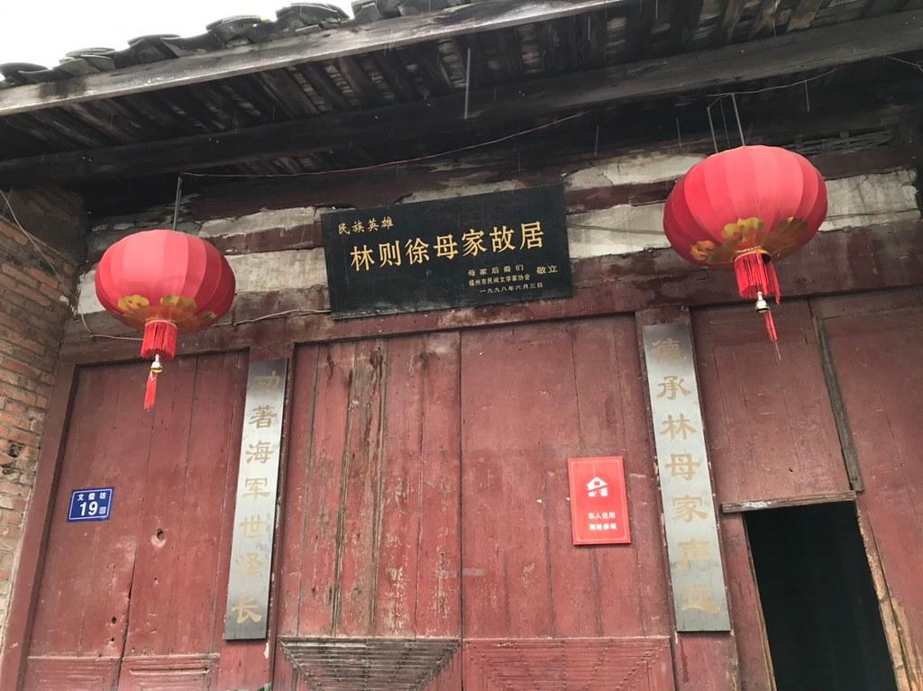 20181209 福州三坊七巷_181212_0025