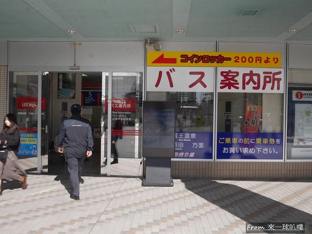 藏王交通32