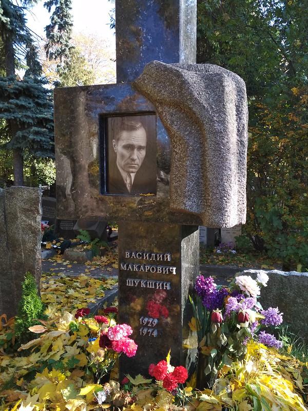 Москва - Новодевичье кладбище - Василий Шукшин