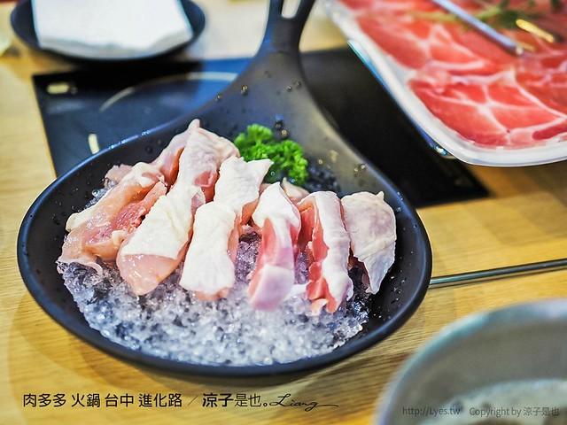 肉多多 火鍋 台中 進化路 22