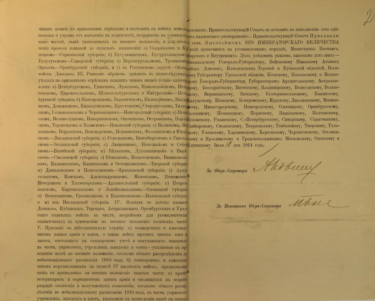 1914. Манифест Его Императорского Величества Николая II о введении военного положения в армии и на флоте. 20 июля1