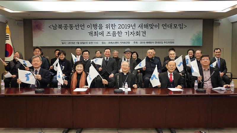 20190130_남북 새해맞이연대모임 기자회견