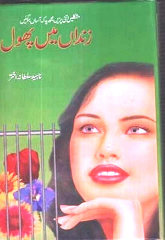 Zandan Main Phool  is a very well written complex script novel which depicts normal emotions and behaviour of human like love hate greed power and fear, writen by Naheed Sultana Akhtar , Naheed Sultana Akhtar is a very famous and popular specialy among female readers