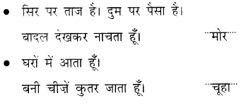 NCERT Solutions for Class 2 Hindi Chapter 9 बुलबुल 4a