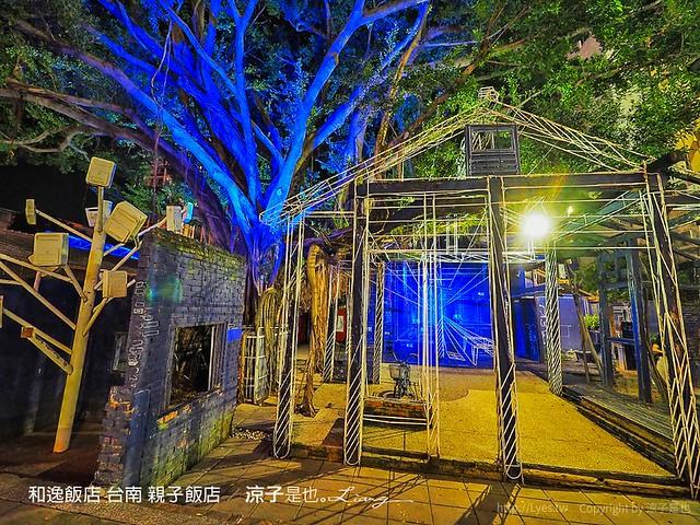 和逸飯店 台南 親子飯店 89