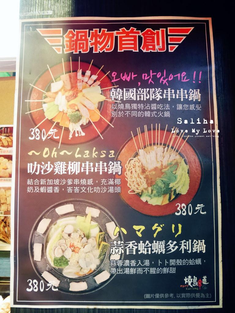 新北永和美食推薦燒鳥串道菜單價位訂位menu串燒價錢 (4)