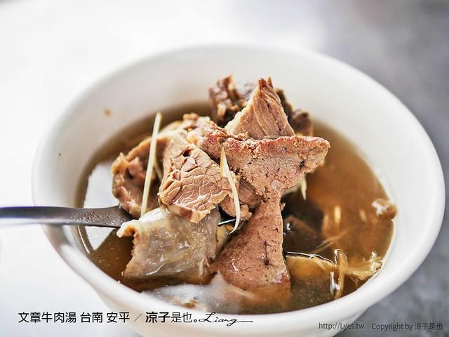 文章牛肉湯 台南 安平 8