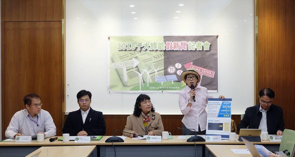 台灣再生能源推動聯盟與立委陳曼麗、光電業者、回收商共同召開記者會,澄清2018年綠電假新聞。攝影:陳文姿