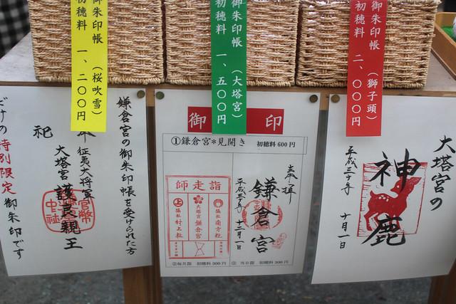 kamakuragu-gosyuin001