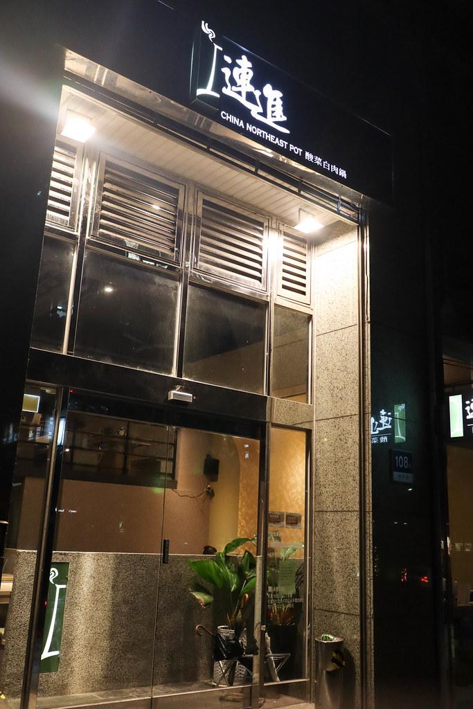 連進酸菜白肉鍋 內湖店 (75)