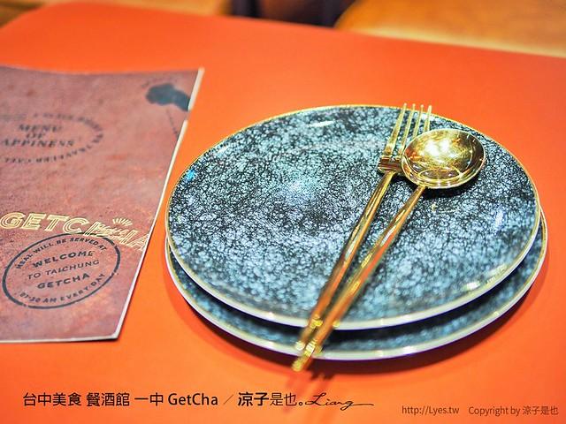 台中美食 餐酒館 一中 GetCha 39