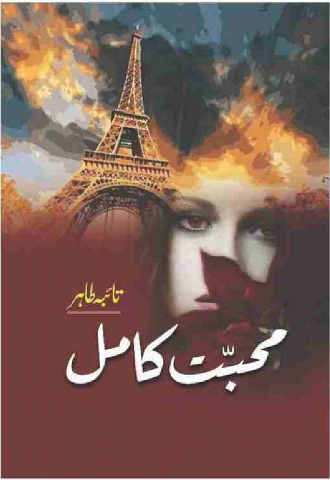 Mohabbat e Kamil is a very well written complex script novel by Tayiba Tahir which depicts normal emotions and behaviour of human like love hate greed power and fear , Tayiba Tahir is a very famous and popular specialy among female readers