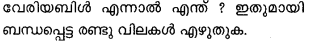 Plus One Computer Science Model Question Papers Paper 2.11