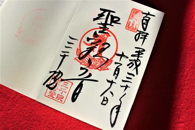 sanzenin-gosyuin006
