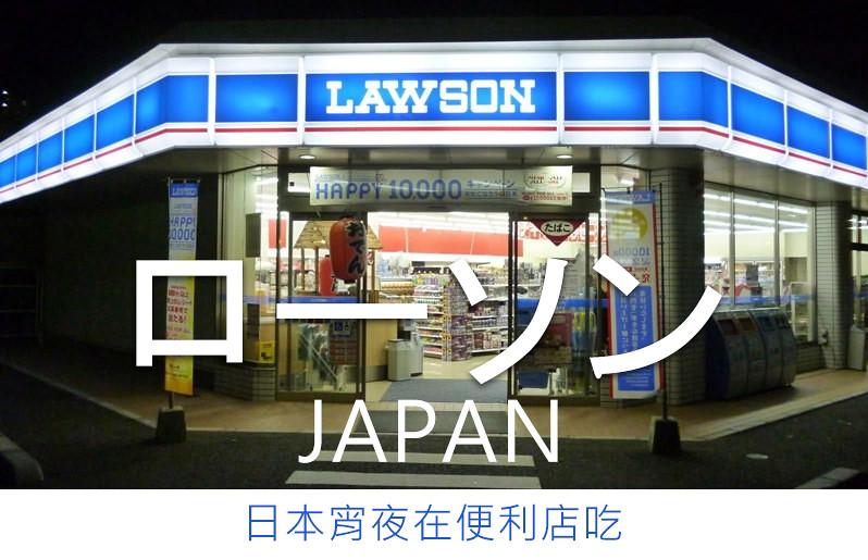 [日本東京] LAWSON美食 ローソン 日本宵夜在便利店吃 超好吃炸雞塊 辣味/柚子/原味/咖哩 café×GODIVA lowson免費wifi