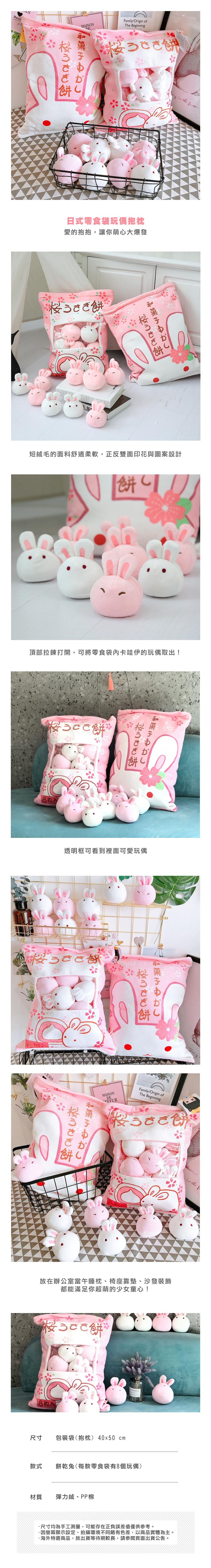 日式零食袋玩偶抱枕