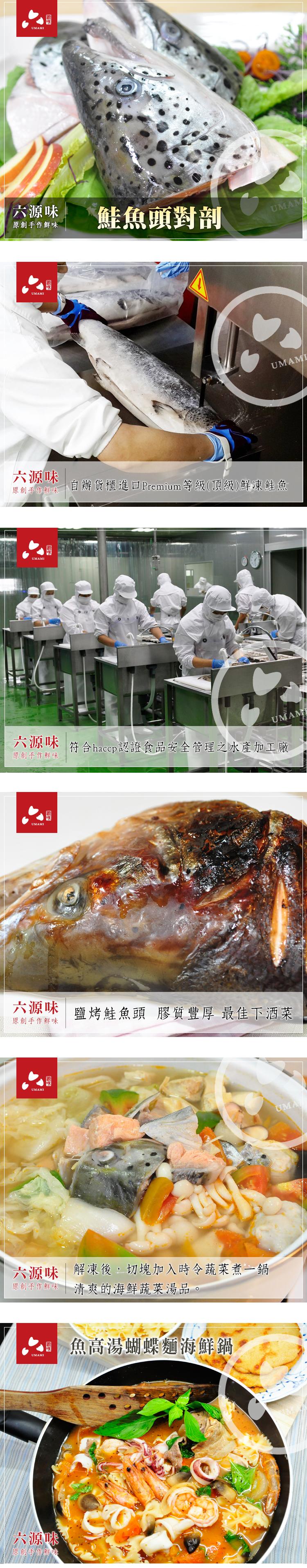 2019 01 14鮭魚頭對剖