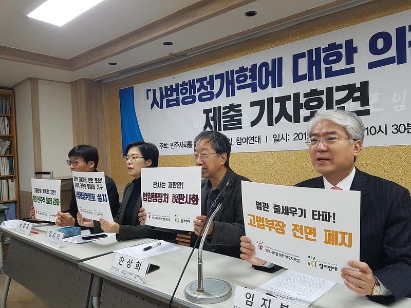 20190116_사법행정개혁의견서발표기자회견