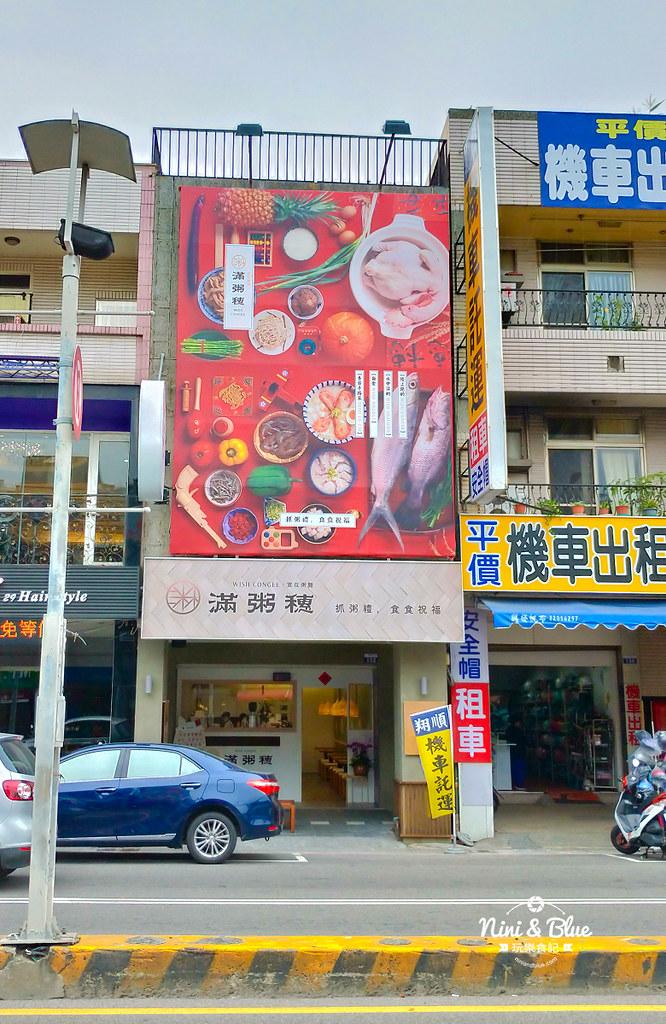 滿粥穗 wishcongee 台中後火車站店17