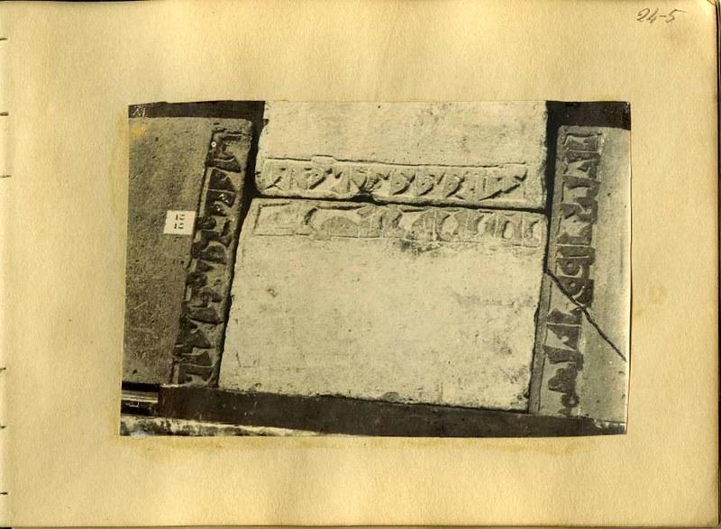 Restos islámicos con decoración cúfica. Álbum con fotografías de Toledo hacia 1890. Fototeca del Museo del Ejército, signatura MUE 120476