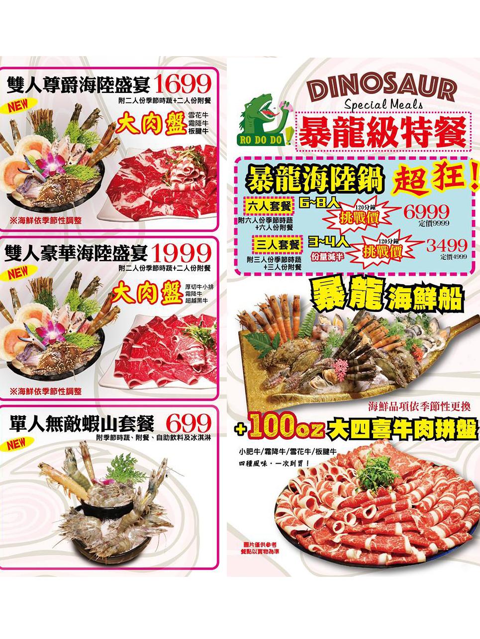 肉多多 菜單2