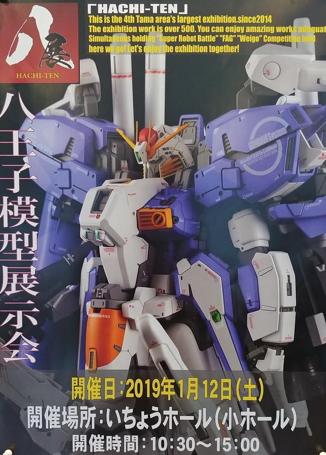 Hachi-Ten2019_002