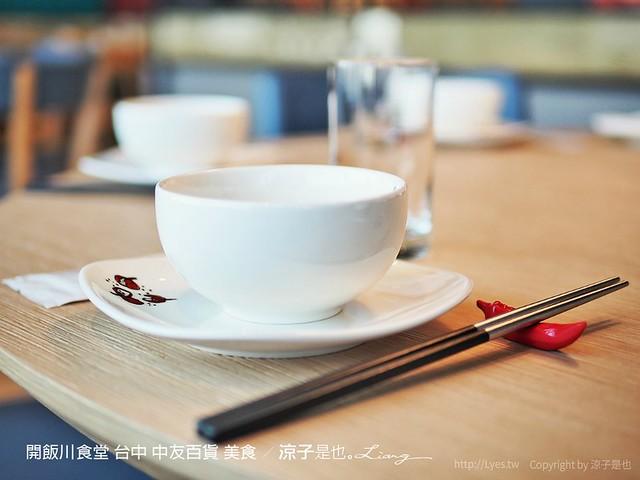 開飯川食堂 台中 中友百貨 美食 5