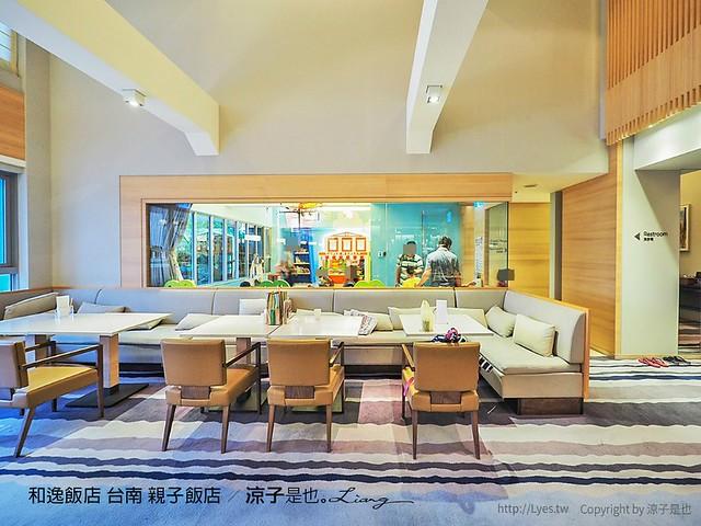 和逸飯店 台南 親子飯店 63
