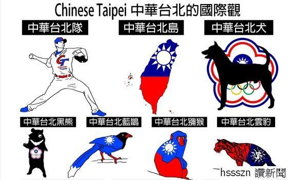 sian中華台北1