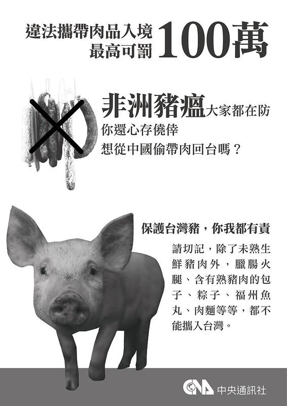 防非洲豬瘟,非洲豬瘟 @陳小可的吃喝玩樂