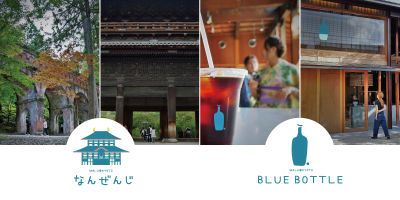 南禪寺和藍瓶子京都旗艦店文章大圖