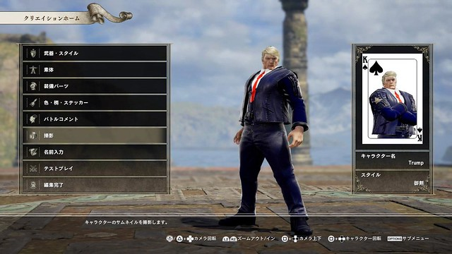 Soul Calibur VI - 08_trump01