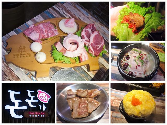 咚咚家韓式豬肉 (16)