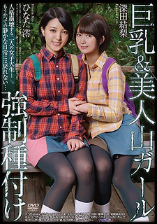 APNS-099 Big Breasts & Beautiful Mountains Girl Forced Typing Fukada Karin Hinata Mio