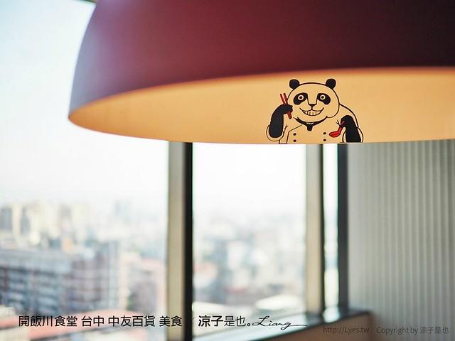 開飯川食堂 台中 中友百貨 美食 6