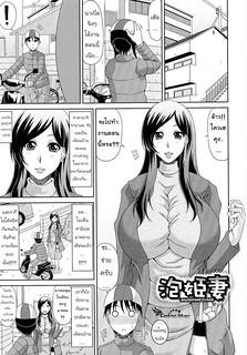 ไซด์ไลน์คนข้างบ้าน – [Kai Hiroyuki] WORK & SEX ♥ Ch. 2 – Awahimezuma