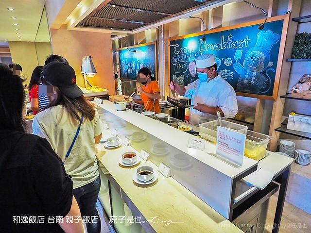 和逸飯店 台南 親子飯店 104