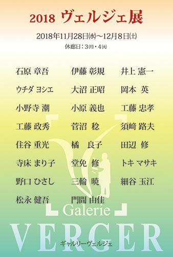 2018大沼正昭展_写真面(アウトライン)