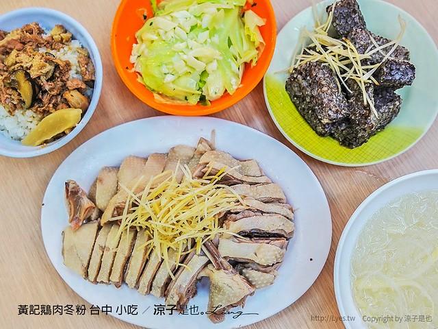 黃記鵝肉冬粉 台中 小吃 24