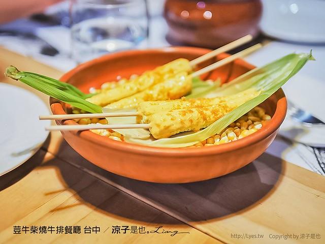 荳牛柴燒牛排餐廳 台中 9