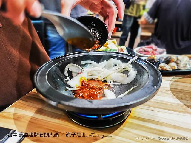 台中 嘉義老牌石頭火鍋 18