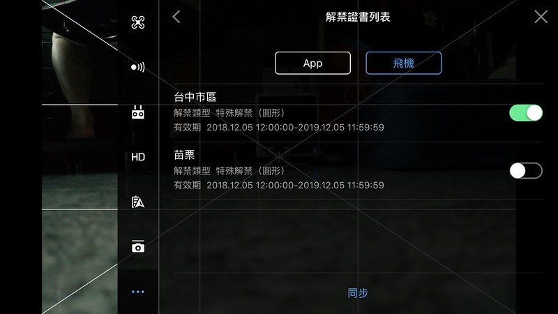 APP解禁頁面|DJI GO 4