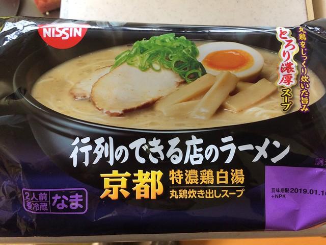 日清袋生麺 京都特濃鶏白湯!