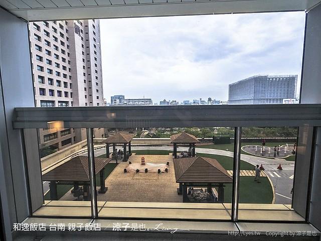 和逸飯店 台南 親子飯店 45