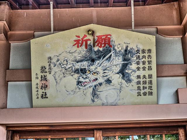 Photo:龍城神社 III By jun560