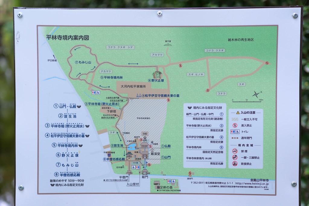 平林寺マップ