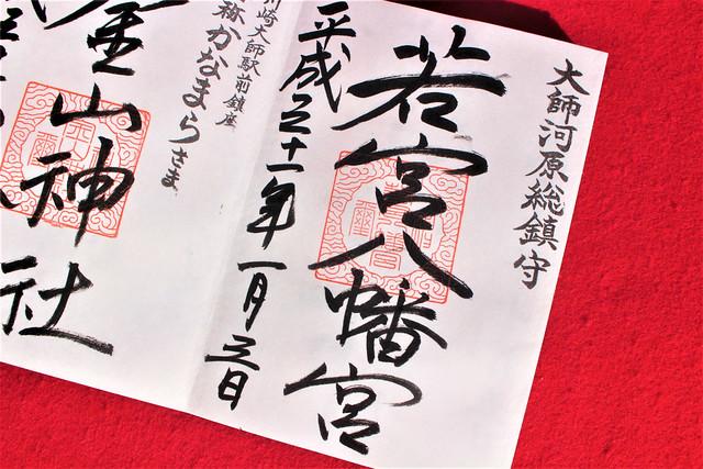 kanayama-gosyuin006